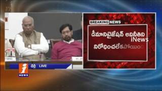 Oppositions Press Meet Over ban on Notes | Slams Central Government | iNews