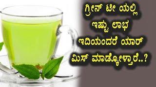 Very Very Special Benefit of Green Tea | Kannada Health Videos | Top Kannada TV