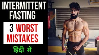 INTERMITTENT FASTING (in Hindi) - TOP 3 MISTAKES on IF DIET for Men and Women