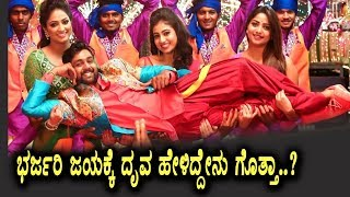 Bharjari after 50 days Success Dhruva Sarja speaks about success | Dhruva Sarja  | Top Kannada TV