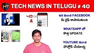 Tech news In Telugu #40 - Whatsapp News Update, Facebook New Update