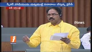 AP Speaker Kodela Present Bill Between YSRCP MLAs Protest In Assembly | iNews