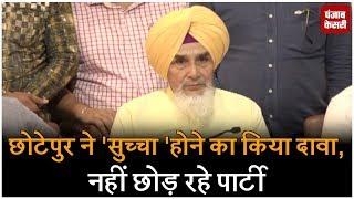 छोटेपुर ने 'सुच्चा 'होने का किया दावा, नहीं छोड़ रहे पार्टी