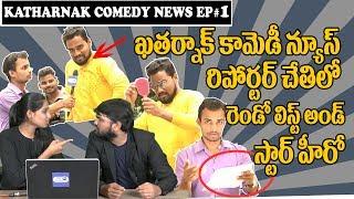 ఖతర్నాక్ రిపోర్టర్ చేతిలో  రెండో లిస్ట్ | Khatarnak Comedy News Ep #1 |  Drugs Rocket | TopTeluguTV