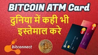 Bitcoin debit card Good News From Bitconnect ,Easy to use | Easy to apply in india