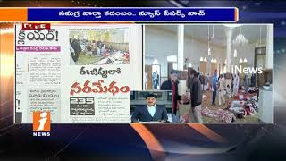 Today Highlights From News Papers | News Watch (25-11-2017) | iNews