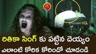 Shakthi Soul Enters in Ritika Singh's - 2017 Telugu Movie Scenes - Bhavani HD Movies