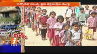 Lack of Infrastructure and No Facilities at Govt Schools in Adilabad Govt Schools | iNews