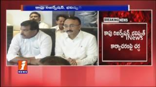 Mudragada Meeting With Kapu leaders On Reservations | YSRCP Ambati,Dasari Narayana Rao | iNews