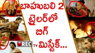 Bahubali 2 Trailer The conclusion Trailer Mistakes ||బాహుబలి 2 ట్రైలర్ లో మిస్టేక్స్ | Rectv India