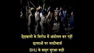 छेड़खानी के विरोध में आंदोलन कर रहीं छात्राओं पर लाठीचार्ज, BHU के बाहर सुरक्षा कड़ी