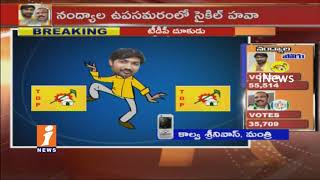 Minister Kalava Srinivasulu on TDP Victory in Nandyal By-Poll | TDP Leading in 11th Round | iNews