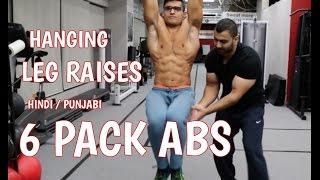 LEG RAISES can build SIX PACK ABS! (Hindi / Punjabi)