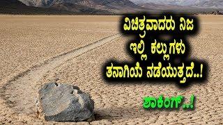 ಇಲ್ಲಿ ಕಲ್ಲುಗಳು ತಾನಾಗಿಯೇ ನಡೆಯುತ್ತದೆ ವಿಚಿತ್ರವಾದರೂ ನಿಜ | Kannada Unknown Facts