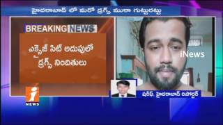 SIT Police Arrests Another Drugs Gang In Hyderabad | 3 Arrested | iNews