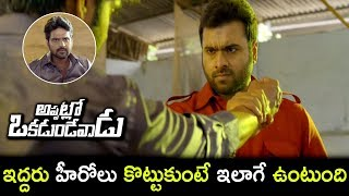 Nara Rohith Joins The Duty - Nara Rohit Encounters Sree Vishnu - Appatlo Okadundevadu Movie Scenes