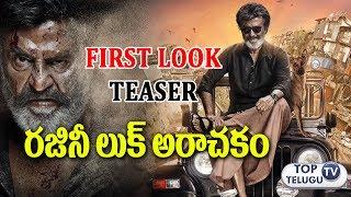 Rajinikanth Kaala First Look Teaser | PA Ranjith | Santosh Narayan | Kaala First Look |Top Telugu TV