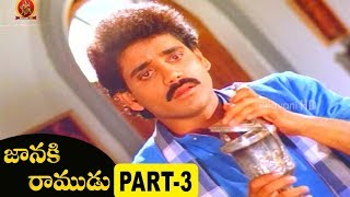 Janaki Ramudu Full Movie Part 3 Nagarjuna, Vijayashanthi K.Raghavender Rao