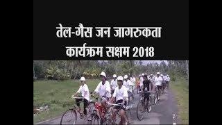 अंडमान - तेल-गैस जन जागरुकता कार्यक्रम सक्षम 2018 - tv24