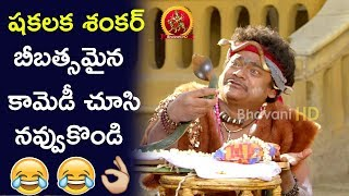 Shakalaka Shankar and Ravi Babu Hilarious Comedy Scene    Latest Telugu Comedy Scenes