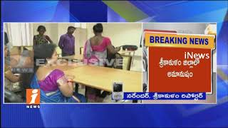 Father Sexual harassing His Daughter In Srikakulam | iNews