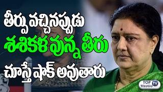 Sasikala REACTION After Supreme Court JUDGEMENT | Panneerselvam | Jayalalitha | Top Telugu TV
