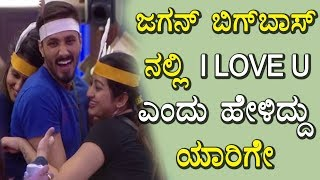 Kannada Bigg Boss - Jagan love proposal | Bigg Boss Kannada | Top Kannada TV