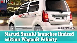 Maruti Suzuki launches limited edition WagonR Felicity || Latest automobile news updates