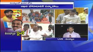 Election Campaign War Between TDP And YSRCP In Nandyal | By Election | iNews