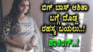 Big secrete revealed about Ashita | Bigg boss Kannada season 5 | Top Kannada TV