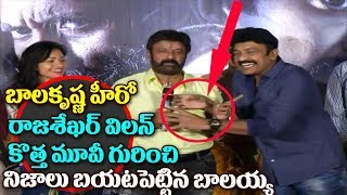 Rajasekhar villain Role In Balakrishna New Movie ||PSV Garuda Vega Press Meet Balakrishna Press Meet