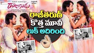 Raj Tarun New Movie Raju Gadu Teaser | Raj Tarun | Amyra Dastur | Gopi Sundar | Sanjana