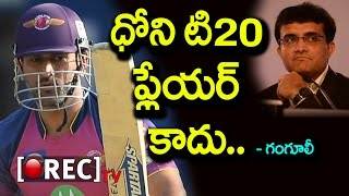 NOT SURE  If MS Dhoni Is Still A Good T20 player | Why did Ganguly say Dhoni | Rectv India