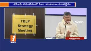 AP Issue Clearing One By one After State Bifurcation | CM Chandrababu Speaks To Media | iNews