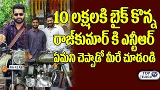 Jr NTR Janatha Garage Bike Sold For 10 Lakhs |  Janatha Garage Bike Lucky Draw | Top Telugu TV