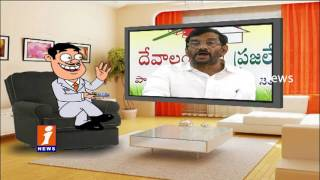 Dada Funny Conversation With Somireddy Chandramohan Reddy Over YS Jagan | Pin Counter | iNews