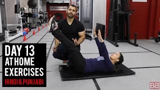 Women's Workout- Fat Loss Workout to do AT HOME! DAY 13 (Hindi / Punjabi)
