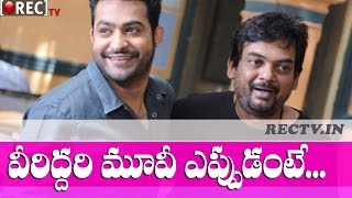 Jr Ntr Puri Jagannadh New Movie Announcement date fix ll latest telugu film news updates gossips