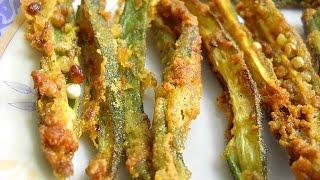 crispy bhindi recipe / kurkuri bhindi recipe