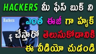 How Hackers Hack Facebook Accounts Protect Yourself Telugu Tech Tuts