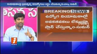 TRS MP Balka Suman Speaks To Media Over TJAC Unemployment Rally | Telangana | iNews