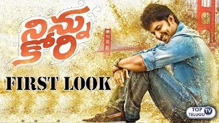 Nani Ninnu Kori first look | Nani Latest Movie | Ninnu Kore First Look Teaser | Top Telugu TV