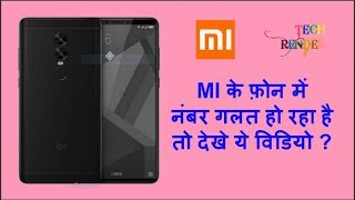Fix ! Mi Contact Merge Problem Solved In Hindi By Tech Render