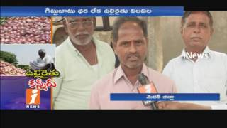 Onion Farmers Suffer Due To Falling Prices In Medak District   iNews