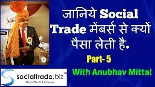 जानिये 'Social Trade' कैसे और क्यों   'Part Time Job' का अवसर प्रदान करती है. Mumbai Seminar Part -5