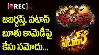 Jabardasth and Patas shows CBFC member filed complaint Against Jabardasth and Patas shows
