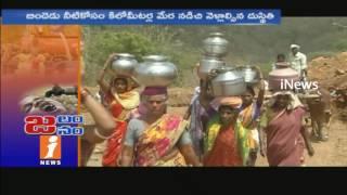 Water Crisis Hunting People in Komaram Bheem District in Summer | iNews