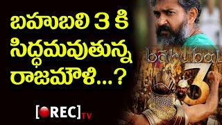 Baahubali 2 sequel | baahubali 3 Rajamouli ready to make sequel of baahubali 2 | RECTVINDIA
