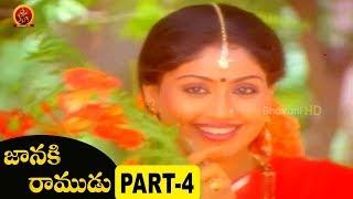 Janaki Ramudu Full Movie Part 4 Nagarjuna, Vijayashanthi K.Raghavender Rao