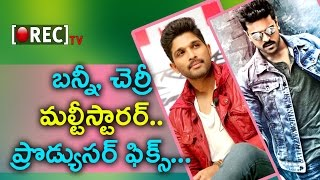 Ram Charan And Allu Arjun Crazy Multi-Starrer Movie - Secret Work For Charan-Bunny Movie - Rectv